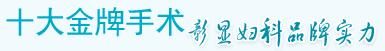 广州仁爱医院妇科十大金牌手术,彰显妇科品牌实力